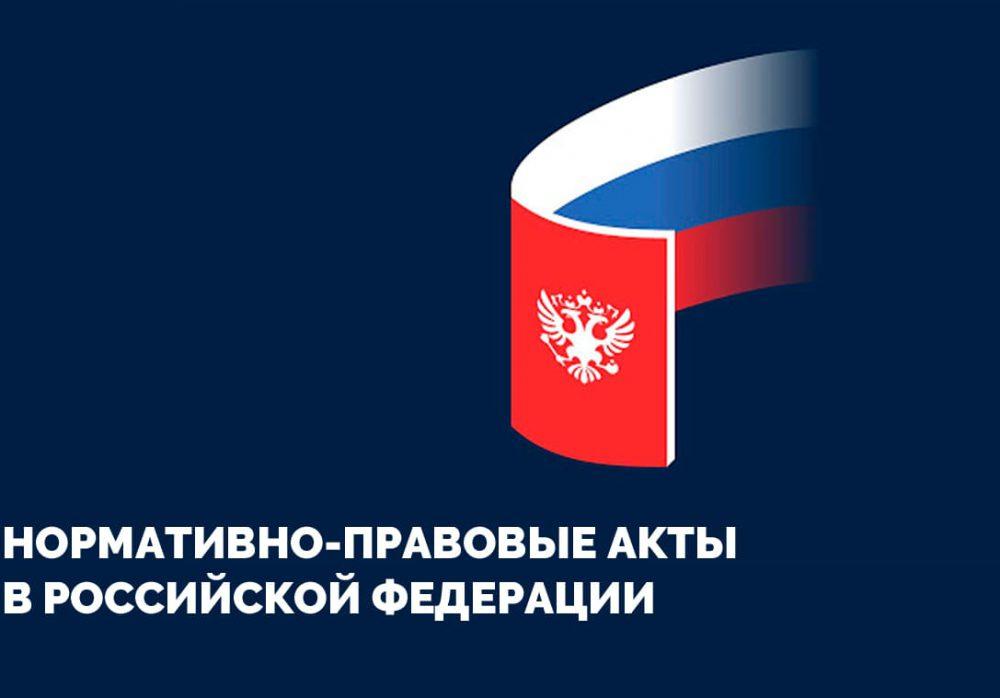 Нормативно-правовые акты Российской Федерации