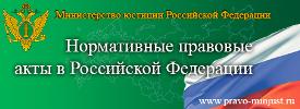 Нормативно правовые акты РФ