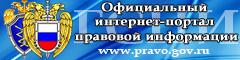 Официальный интернет-портал правой информации