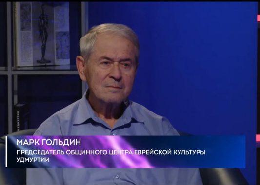 Сквозь судьбы. Марк Гольдин