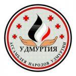 Региональная общественная организация национально-культурного развития  «Ассамблея народов Удмуртии»