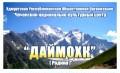 «Удмуртская республиканская общественная организация «Чеченский национально-культурный центр «Даймохк» («Родина»)