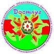 Региональная общественная организация «Азербайджанский общественный центр Удмуртии «Достлуг»