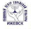 Общественная организация «Общинный центр еврейской культуры Удмуртской Республики»