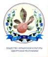 Общественная организация «Общество украинской культуры Удмуртской Республики «Громада»