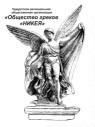 Удмуртская региональная общественная организация «Общество греков «Никея»
