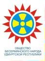 Региональная общественная организация «Общество бесермянского народа в Удмуртской Республике»