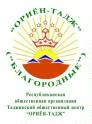 Республиканская общественная организация «Таджикский общественный центр Удмуртии «Ориён-Тадж» («Благородные»)
