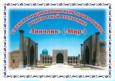 Общественная организация «Узбекская национально-культурная община в Удмуртской Республике «Тинчлик» («Мир»)