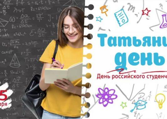 Иностранных студентов Удмуртии поздравили с Татьяниным днем