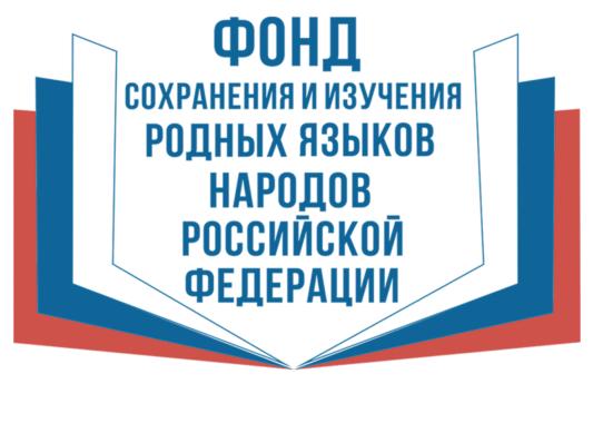 Завершается прием заявок на конкурс, посвященный сохранению родных языков