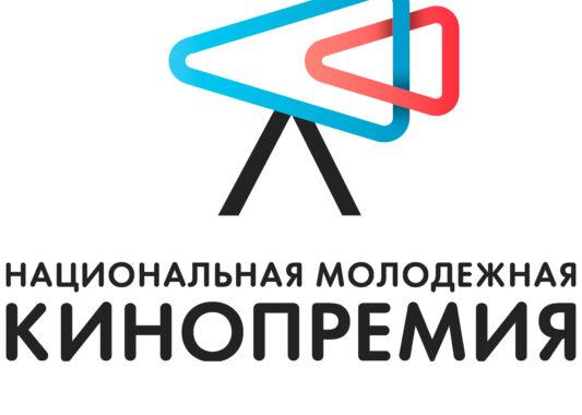 Последний шанс подать заявку на участие в Национальной молодежной кинопремии