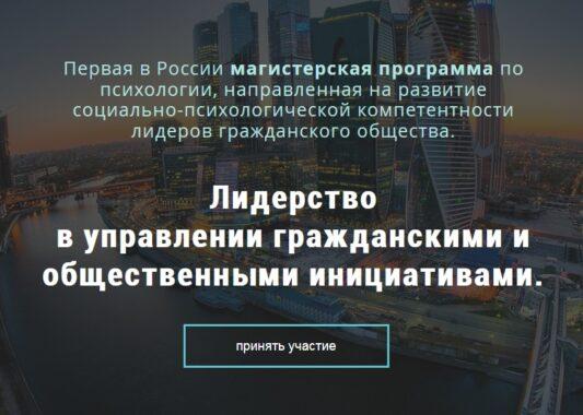 Приглашаем принять участие во Всероссийском конкурсе «Портфолио гражданского лидера»