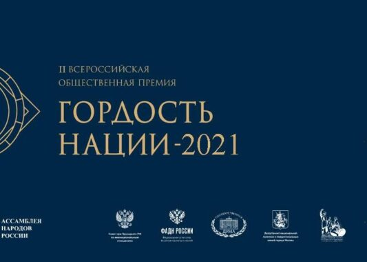 Осталось 20 дней до завершения приема заявок на премию «Гордость нации — 2021»