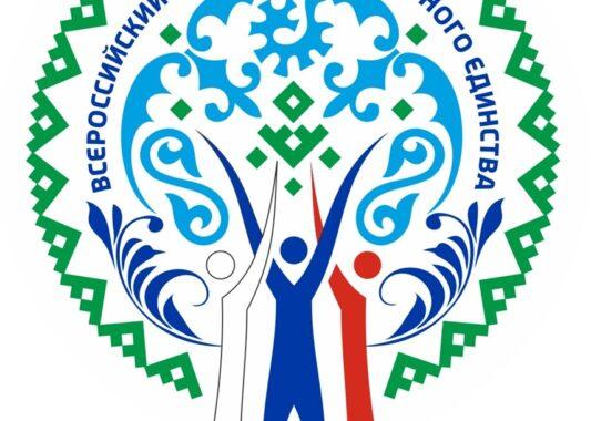 Ханты-Мансийск примет Всероссийский форум национального единства