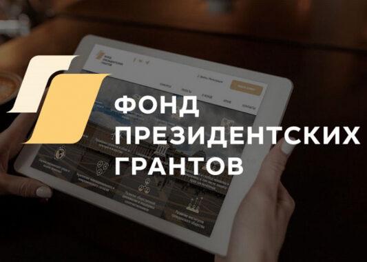 Фонд президентских грантов принимает заявки на первый конкурс 2022 года