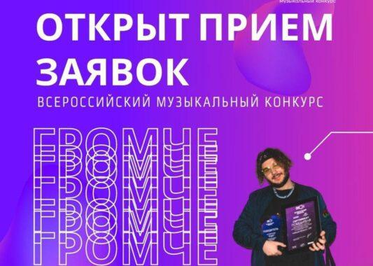 Авторы и молодые исполнители могут стать участниками Всероссийского конкурса