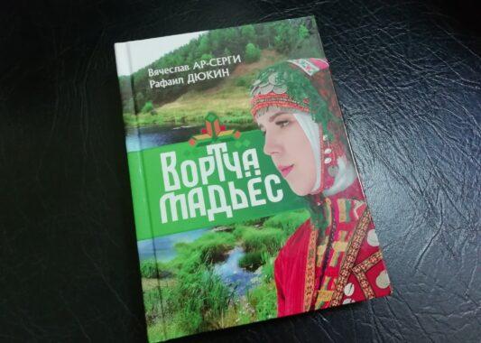 Впервые в истории издана книга о бесермянах на бесермянском языке