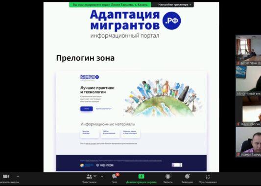Презентован информационный портал для иностранных граждан