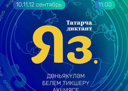 В Удмуртии все желающие смогут написать Татарский диктант