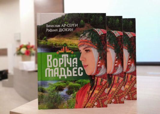 В Удмуртии презентовали книгу на бесермянском языке «Ворцинские сказы»