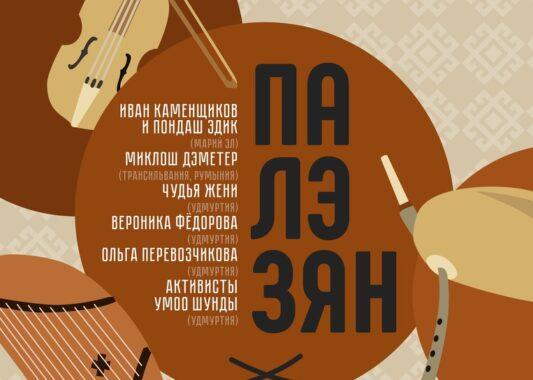 Вечер традиционных финно-угорских инструментов пройдет в онлайн формате