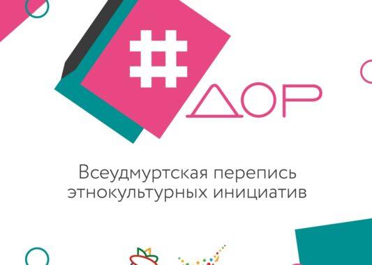 Стартовала Всеудмуртская перепись этнокультурных инициатив