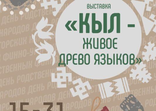 Открылась выставка, посвященная Дням родственных финно-угорских народов