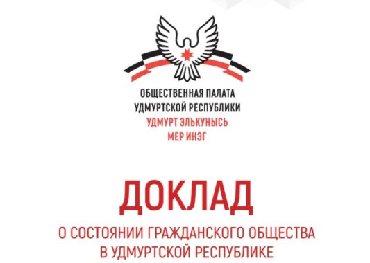 Общественная палата Удмуртии приступила к подготовке доклада о состоянии гражданского общества в республике