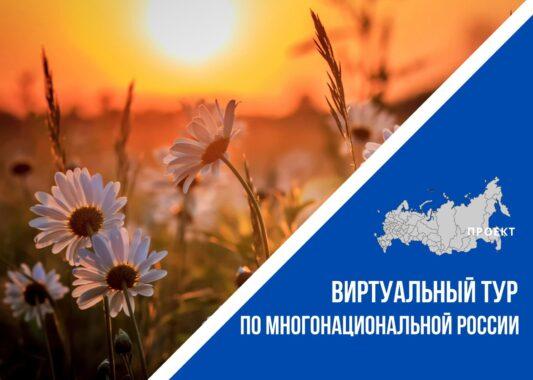 Приглашаем к участию в проекте  «Виртуальный тур по многонациональной России»